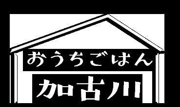 おうちごはん加古川